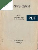 ಚಂಡಿಕಾ ದರ್ಶನ
