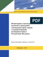 Moниторинг законодательства, политик и программ