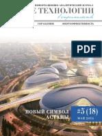Республиканский журнал «Новые технологии в строительстве», №5(18), апрель 2014