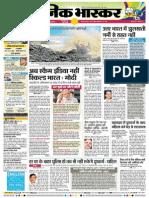Delhi City News in Hindi