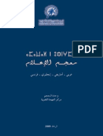 Amazigh Dic