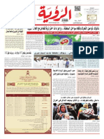 Alroya Newspaper13!06!2014