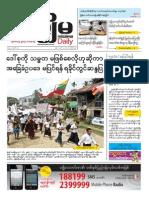Mizzima Newspaper Vol.3 No.70 (13!6!2014) PDF