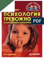 Прихожан - Психология Тревожности - 2007