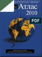 Атлас 2010 - 2010
