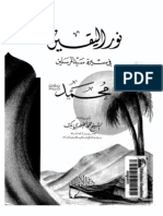 Nurul Yaqin fi as Shirah an Nabawiyah