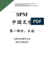 中国文学 (文选) 2013-2017
