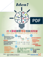 2014暑期關鍵創新學習效能成長營