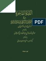 الدرة الفاخرة فی تحقیق مذاهب الصوفیة والمتكلمین والحكماء المتقدمین - عبد الرحمن جامی