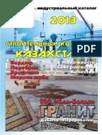 Индустриальный каталог Строительный комплекс Казахстана 2013