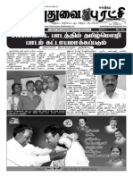 Puduvai Puratchi 2nd Year 13th Issue