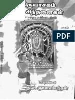 Thiruvasagam Sila Sinthanaigal (Vol-05)