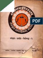 Gandivam I , Year 1981 - Sampurnananda Sanskrit University