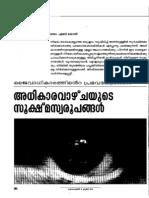 Aby's Bhashaposhini Article on Biopwer