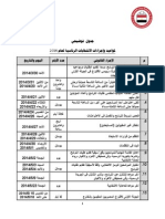 2014presidential Elections Time Table