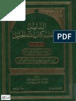 الدليل إلى تعليم كتاب الله الجليل - مجلد 1+2