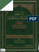 الدليل إلى تعليم كتاب الله الجليل - مجلد 3