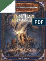 Tmyanaya_Tsitadel_russk