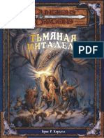 Tmyanaya_Tsitadel_russk.pdf