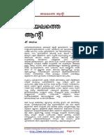 Novel kambi pdf kadha