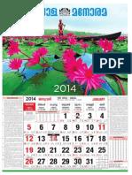 Calendar 2014 Manorama