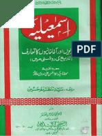 Ismailiyah Bohri Aur AghaKhanion Ka Taaruf [Syed Tanzeem Hussain]