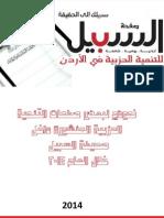 صفحات التنمية الحزبية - السبيل