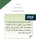 نتائج ستبانة الأحزاب السياسية في الاردن -2014