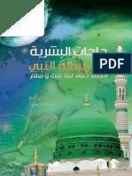 حاجات البشرية في رسالة النبي محمد صلى الله عليه وسلم