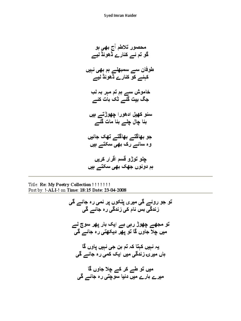 Syed Imran Haider: Title: Re: My Poetry Collection