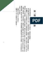 针灸精蕴(针灸治疗手术学)-中国古法