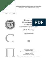 Бюллетень МАСП - 2010 - 2
