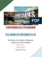 Ephesians 以弗所書歸納分析法查經整理