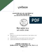 Prospectus for ITI Admission