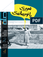 """العدد السابع عشر من جريدة وصلة """"الاصدار الثاني"""""""