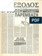ΕΞΟΔΟΣ 01 (Ιούνιος 1987) [περίοδος Α´]