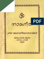 Nama Gita - Swami Akhandatirthananda