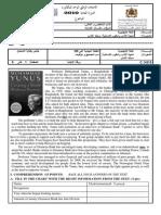 الامتحان الوطني الموحد للبكالوريا الدورة العادية مادة اللغة الانجليزية شعبة الآداب 2010