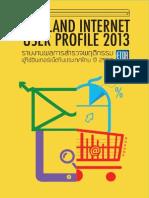 TH InternetUserProfile2013