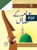 Imama Kay Fazahal (Urdu) (عمامہ کے فضائل)