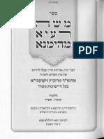 Vizsnitz Like Zonnenfeld Only Good on Eretz Yisrael