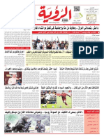 Alroya Newspaper 16-06-2014
