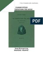 Γ. Ρίτσος, Το Υστερόγραφο της Δόξας - Άρης Βελουχιώτης