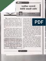 Yateen's Products Marathi Article from Baliraja magazine by Yateen Gupte