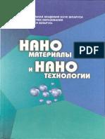 0305815 14550 Anishik v m Borisenko v e Zhdanok s a Tolochko n k Fedosyuk