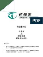 香港運輪署 - 駕駛 21c