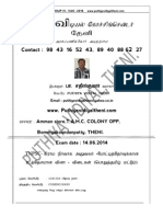 Vao Exam 2014-General Tamil.pdf Answer Key