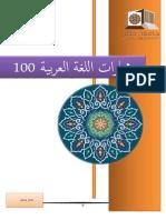 ملزمة العربية 100