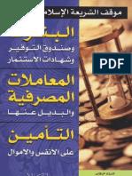 موقف الشريعه الاسلاميه من البنوك - المعاملات المصرفيه - التأمين  رمضان حافظ عبد الرحمان