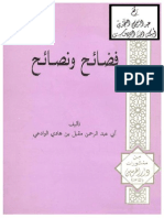فضائح ونصائح للإمام المجدد مقبل بن هادي الوادعي رحمة الله
